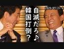 日本のディスプレーメーカーが打倒サムスンの為に中国と手を組む、誰も組んでくれない韓国が今日も惨めに咽び泣くw2020/07/21-4