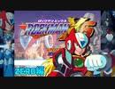 【ロックマンX6】ロックマンXシリーズ全部やる番外編part13 【ゼロ編&ハイパーレスキュー】