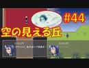 頭「咲-saki-」でオヴェルスの翼!#44:咲-saki-と共通点多い金賞受賞フリゲをゆっくり実況