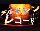 ▷ 歌ってみた /  チルドレンレコード / アサキ ◁