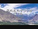 【GUMI/Chika】風の谷のナウシカ【カバー曲】