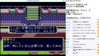 エメラルドドラゴン PCE版実況プレイ part7