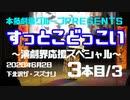 お笑いライブ『すっとこどっこい~演劇界応援スペシャル~』3本目/3 2020年6月2日開催 下北沢ザ・スズナリ