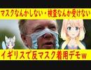 【イギリス人の反応】マスクなんかしない!検査なんか受けない!薬なんて飲まない!イギリスでの反マスク着用デモにイギリス人が・・・【世界の〇〇にゅーす】