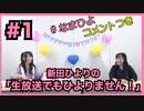 アーカイブ(コメントつき):新田ひよりの「生放送でもひよりません!」#1【田澤茉純さんがゲストに登場!】