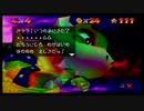 【令和だけど】スーパーマリオ64 実況プレイ18