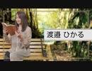 【無料】#3_渡邉ひかる_1