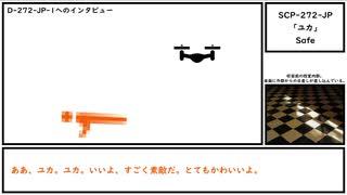 【ゆっくり紹介】SCP-272-JP【「ユカ」】
