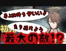 【ダクソ】加賀美ハヤト、史上最大の敵と対峙
