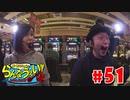嵐・青山りょうのらんなうぇい!! #51