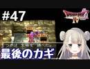 #47【DQ4】ドラゴンクエスト4で癒される!!最後のカギ【女性実況】