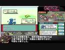 【RTA】ポケットモンスターアルタイル 5時間24分58秒 part1/9