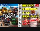 【トラックドライバーps4】関西弁ゲーム実況part2