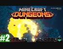 #2-2【姉妹実況】TNTの正しい使い方(後編)【Minecraft Dungeons(マインクラフトダンジョンズ)】