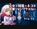 【TIME LiE】 少女×時間×ネコが可愛くないワケがない 紲星あかりゲーム実況プレイ PART03