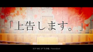 【SCPMAD】プロトディスコ / Protodisco