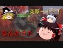 (ゆっくり実況)編集初心者の50キル戦記Part5(再投稿)