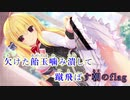 【ニコカラ】ハミダシクリエイティブ Unreal Creation! OP|櫻川めぐ(On Vocal)