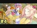 【メルル2週目】最強の姫君は世界の深淵を目指して【実況】Part4 パイ屋さんOPEN、ノーマルEND回収