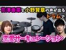 【祝結婚】花澤香菜さんと小野賢章さんの声が出るドラムで「恋愛サーキュレーション」を演奏してみた