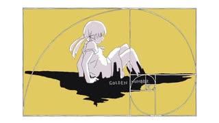 【ニコカラ】黄金数[On vocal]