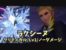 【キングダムハーツ3 Re Mind】リミカ「ラクシーヌ」戦【クリティカルモード/Lv1/ノーダメージ】