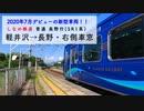 [しなの鉄道・SR1系車窓] 軽井沢→長野・右側車窓