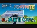 【実況?】第3回FORTNITE練習回