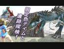 ARK: Survival Evolved〃超ゆるぐだ気味な実況プレイ in Crystal Isles【#6】