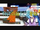 【ヤマトイオリ・木曽あずき】TNTのねところをね【音MAD】