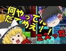 【ゆっくり実況】テトリス99で置きミス多発!?【単発】