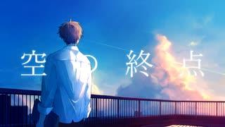 空の終点 / Teary Planet feat. Rana