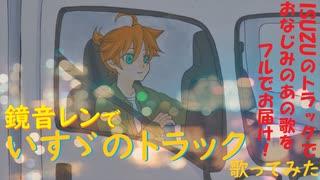 【鏡音レン】いすゞのトラック【カバー】