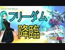 【ガンダムオンライン】見たこともない青葉区【実況】