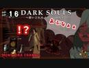 【DARK SOULS】酔いどれ呪術師が行くPART16【モノアイ攻略】