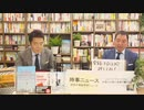 奥山真司の「アメ通LIVE!」 (20200721)