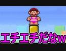 マリオがアイテムでエチエチな姿にwクリボーやノコノコに爆笑されててワロタww【実況】【ゲーム実況】【マリオブラザーズ】【スーパーマリオ】