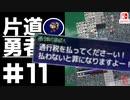 轟く片道勇者+#11【実況/Switch版】
