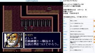 エメラルドドラゴン PCE版実況プレイ part11