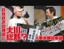 お笑いライブ『すっとこどっこい』~オープニングトーク~2020年6月24日開催 新宿Fu-