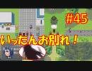 頭「咲-saki-」でオヴェルスの翼!#45:咲-saki-と共通点多い金賞受賞フリゲをゆっくり実況