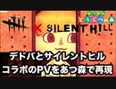 【あつ森】Dead by Daylight | Silent Hill | オフィシャルトレーラー再現してみた【あつまれどうぶつの森】