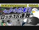 【講座動画投稿祭2020夏】七夕の悲劇とロッテ18連敗