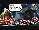 コイツはなぁ!!ジィちゃんのライバルなんだよ!!!!【MH3G.HDver】
