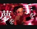 【MAD】花/一/匁【鬼滅の刃】