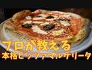 王道ナポリの絶品マルゲリータ/La Pizza margherita