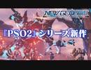 最新作『PHANTASY STAR ONLINE 2 NEW GENESIS』ティザーPV