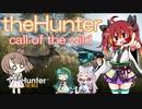 【theHunter:CotW】きりたんとささらと狩りと歌