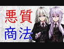 【3分解説】悪質商法【犯罪心理学】