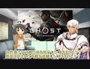 【Ghost of Tsushima】東北きりたんと貧弱一般人の対馬津々浦々♯1【東北きりたん&ゆっくり実況】